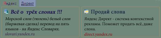 дизайн Яндекс Директ