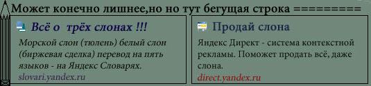 практически готовое решение блоков Яндекс Директ