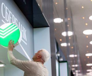 Сбербанк стал первым в мире банком по силе бренда