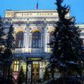 ЦБ отозвал лицензию у камчатского банка из четвертой сотни
