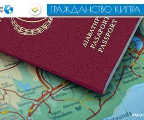 Паспорт Кипра теперь может получить ограниченное число инвесторов