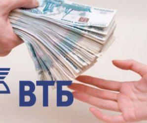 ВТБ выдал в 1,5 раза больше кредитов наличными