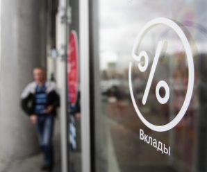 ФАС пригрозила банкам расследованием при ухудшении условий по вкладам