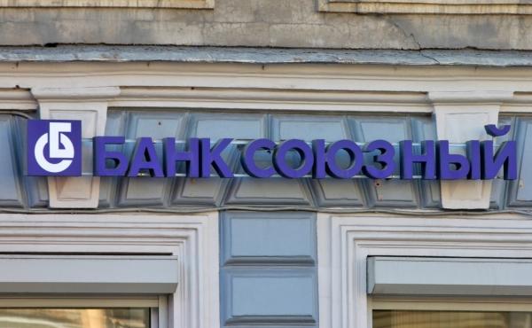 ЦБ отозвал лицензию у московского банка «Союзный»