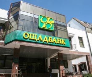 Украинский Ощадбанк заявил о выигрыше иска на $1,3 млрд против России