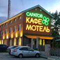 Эксперт: выше четырех звезд саратовским гостиницам не прыгнуть