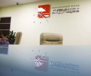 НПФ «Будущее» не смог отсудить 12,6 млрд руб. у банка «Траст»