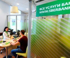 ЦБ определился с датой подключения Сбербанка к системе быстрых платежей