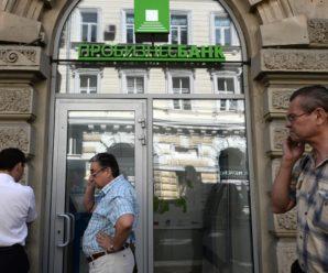 Генпрокуратура направила в суд дело против руководителей Пробизнесбанка