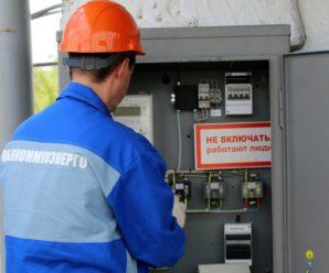 АО «Облкоммунэнерго»: в 2018 году количество внеплановых отключений уменьшилось