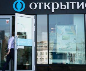 «ФК Открытие» передал в банк плохих долгов активы почти на 440 млрд руб.