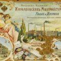 Маркетинг в стиле модерн: саратовцам расскажут о старинной рекламе и секретах русского купечества