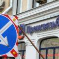 Промсвязьбанк начал подготовку на случай отключения от Visa и Mastercard