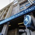 Банк «Траст» вошел в топ-10 владельцев коммерческой недвижимости