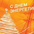 АО «Облкоммунэнерго» поздравляет с Днем энергетика