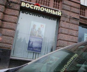 Банк «Восточный» получил убыток из-за резервов по проблемным активам