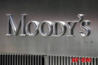 Ужесточение санкций США не приведет к понижению суверенного рейтинга РФ – Moody's