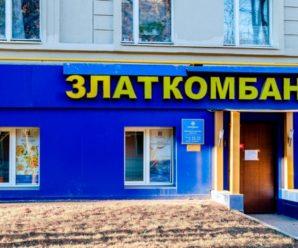 ЦБ лишил лицензии московский Златкомбанк
